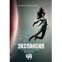 Экспансия / пространство 1~4 сезон смотреть онлайн в hd 720 и 1080 качестве сериал