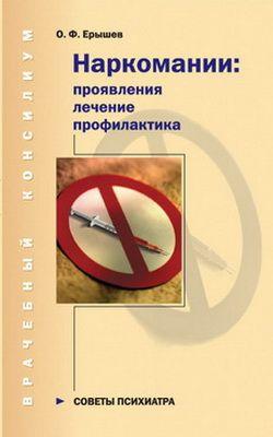 Наркотическая зависимость - стадии, признаки, виды, лечение