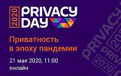 Приватность в интернете