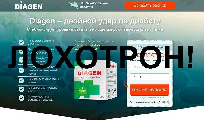 Diagen - реальные отзывы: отрицательные, положительные отзывы diagen | мир отзывов
