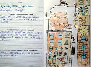 Как оформить читательский дневник в начальной школе?