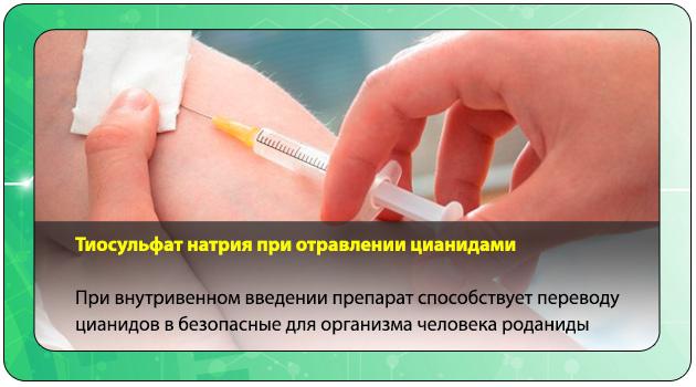 Цианистый калий: первая помощь и антидоты при отравлении | fr-dc.ru