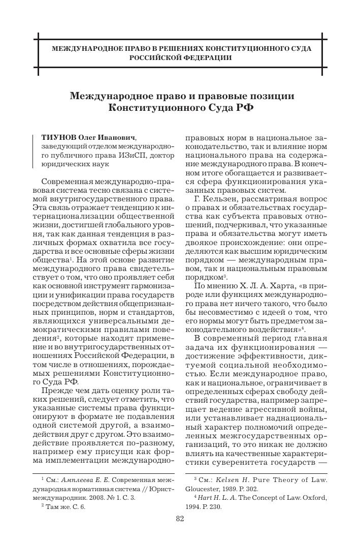 Нормы международного права, их особенности и виды. нормы jus cogens. кодификация в международном праве