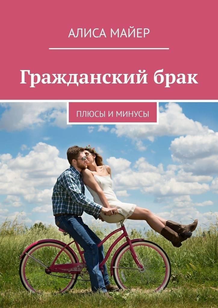 Понятие гражданского брака и сожительства по семейному кодексу
