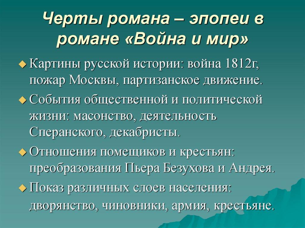 """Диалектика души в романе """"война и мир"""" :: syl.ru"""