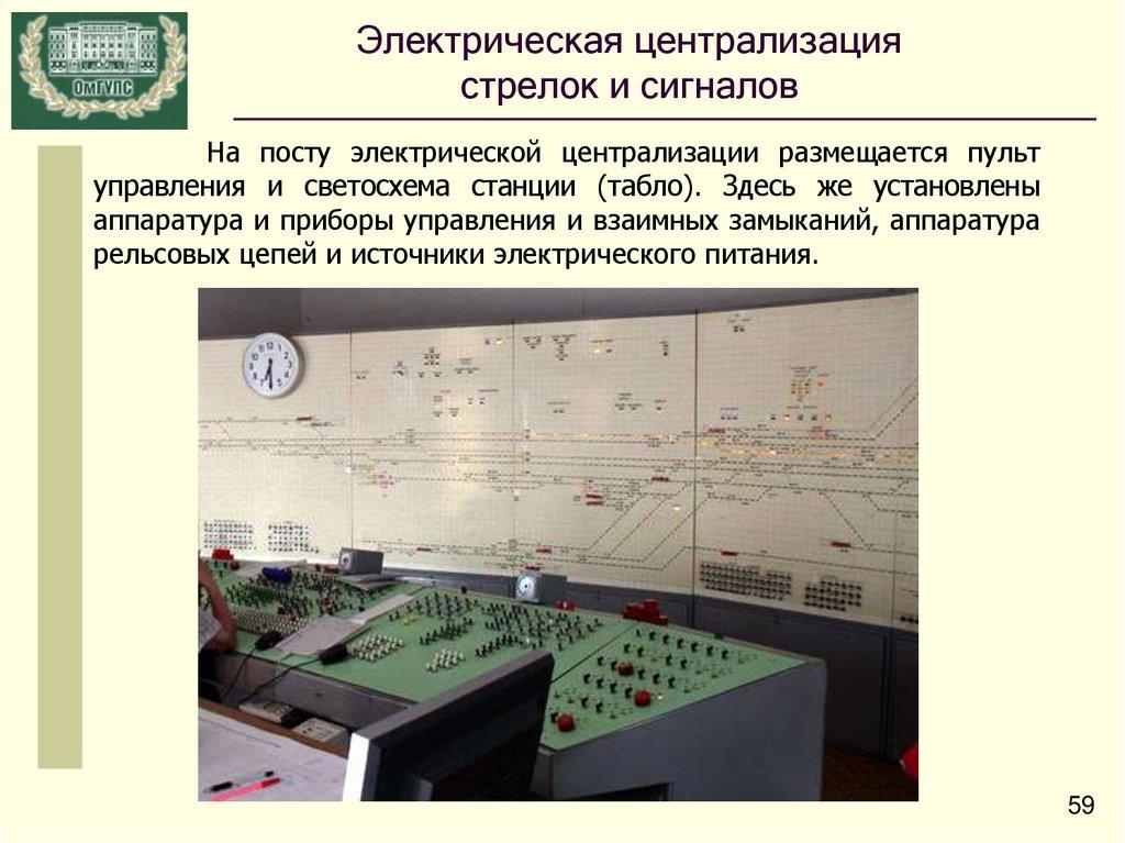 Перевод - централизованная стрелка  - большая энциклопедия нефти и газа, статья, страница 1