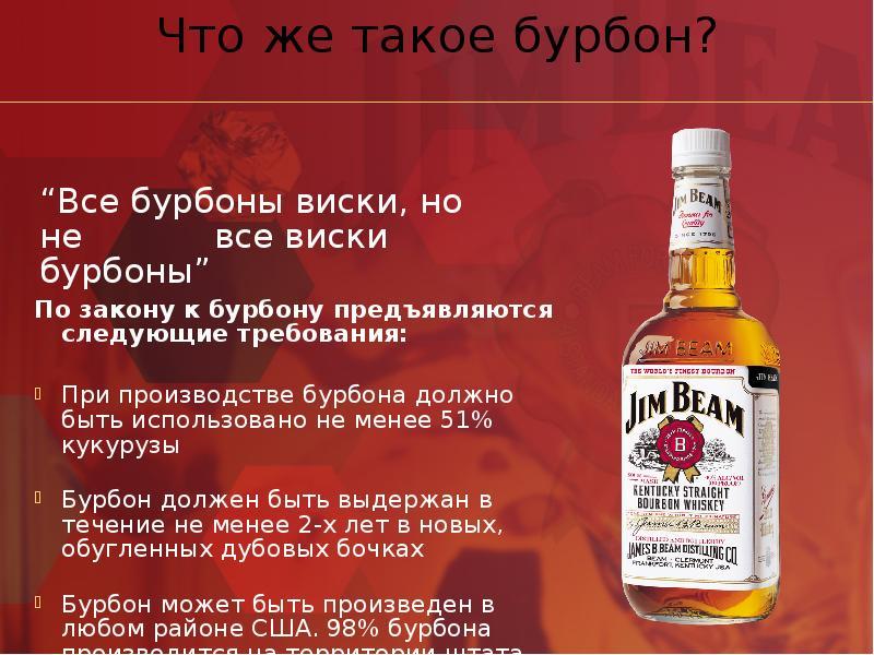 Бурбон: польза, вред и состав напитка | food and health
