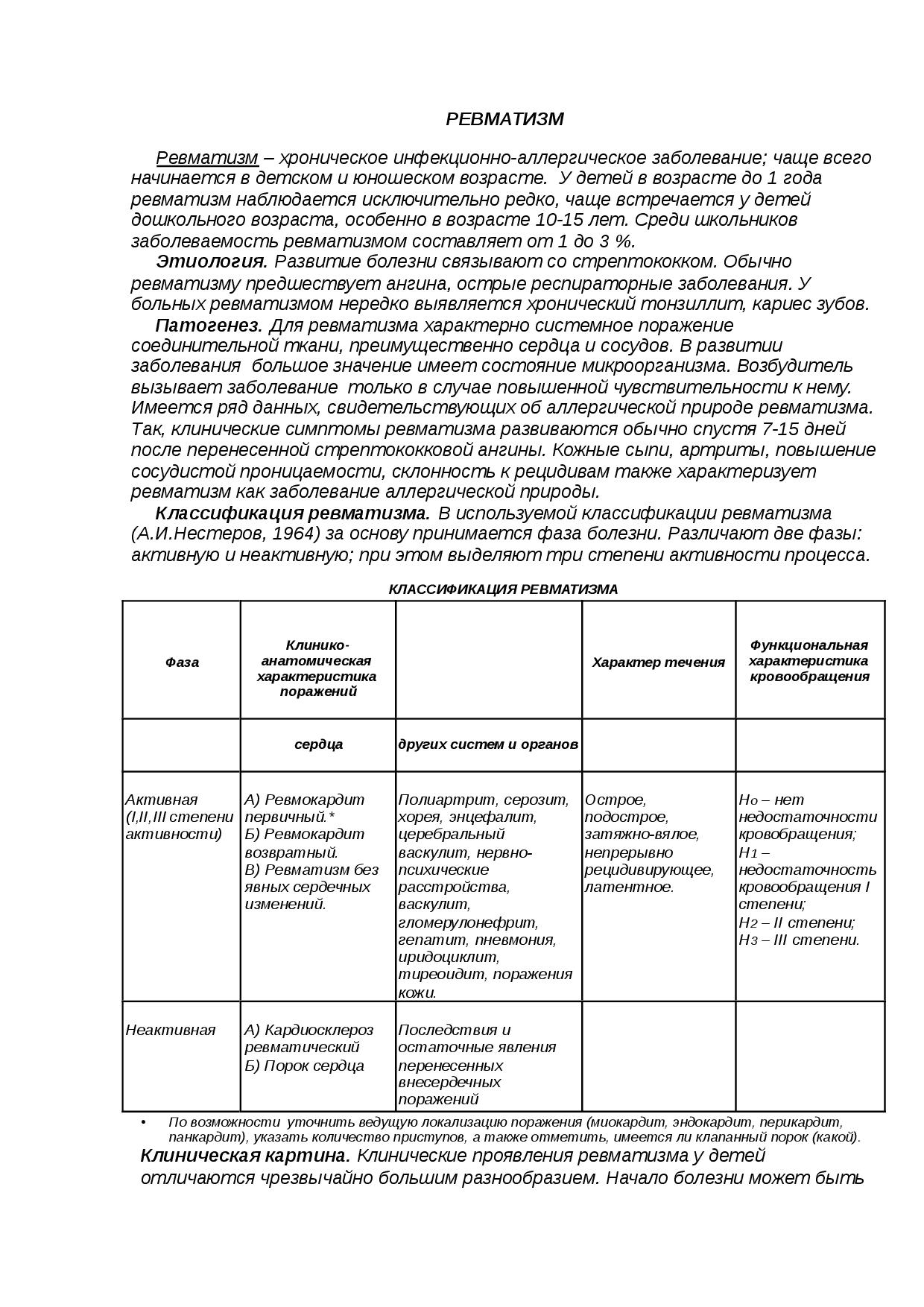 Ревматизм — википедия. что такое ревматизм