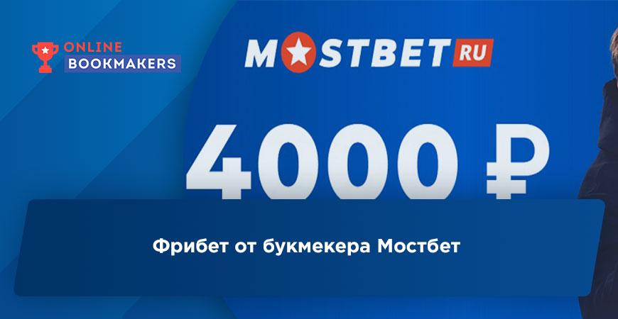 Мостбет: официальный статус и сайт букмекера mostbet ⏩