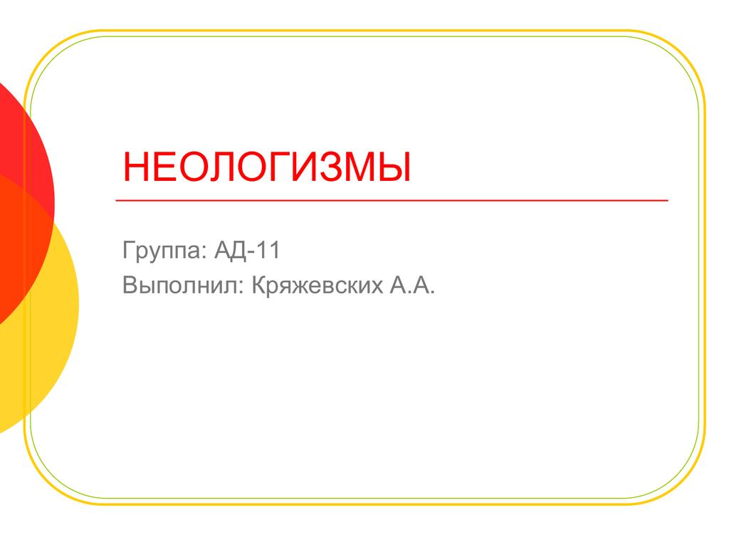 Что такое неологизмы в русском языке, примеры