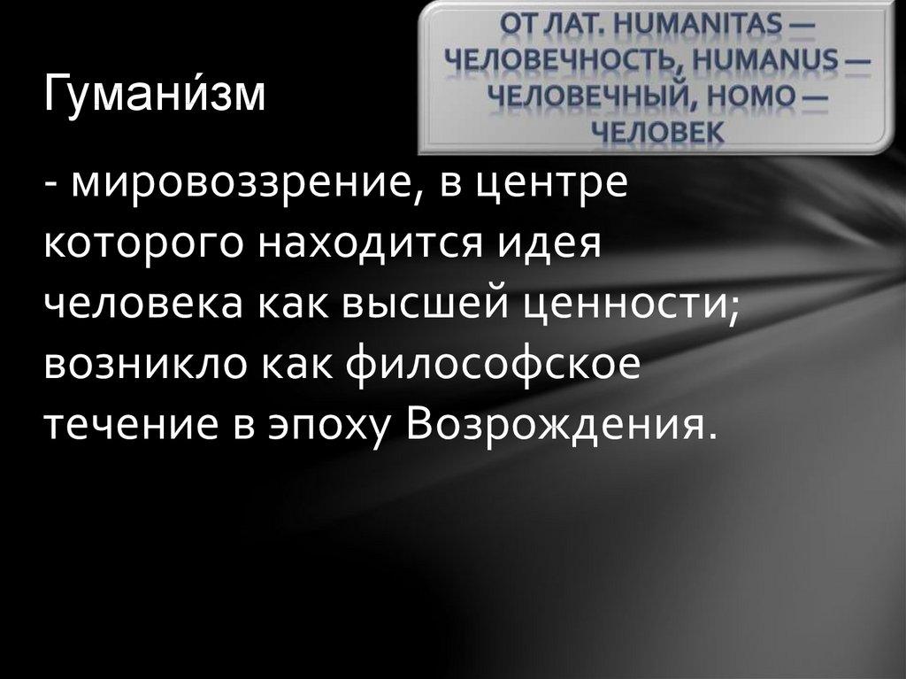 Что такое гуманизм, определение