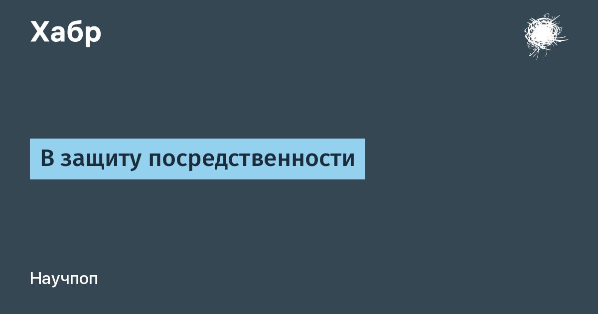 Посредственность - это что такое? :: syl.ru