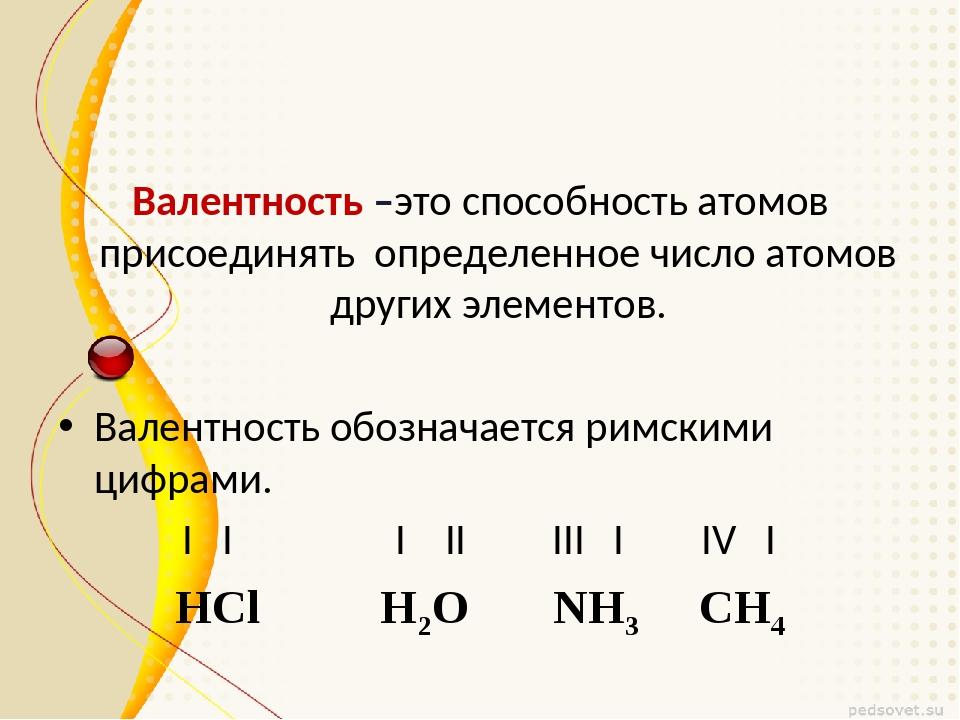 Валентность — википедия с видео // wiki 2