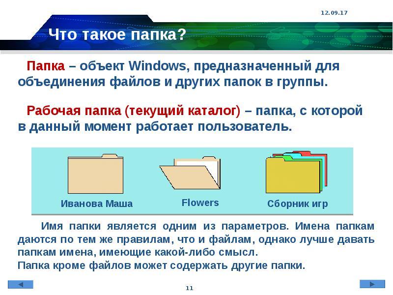 Создание ярлыка для файла или папки | компьютер для чайников