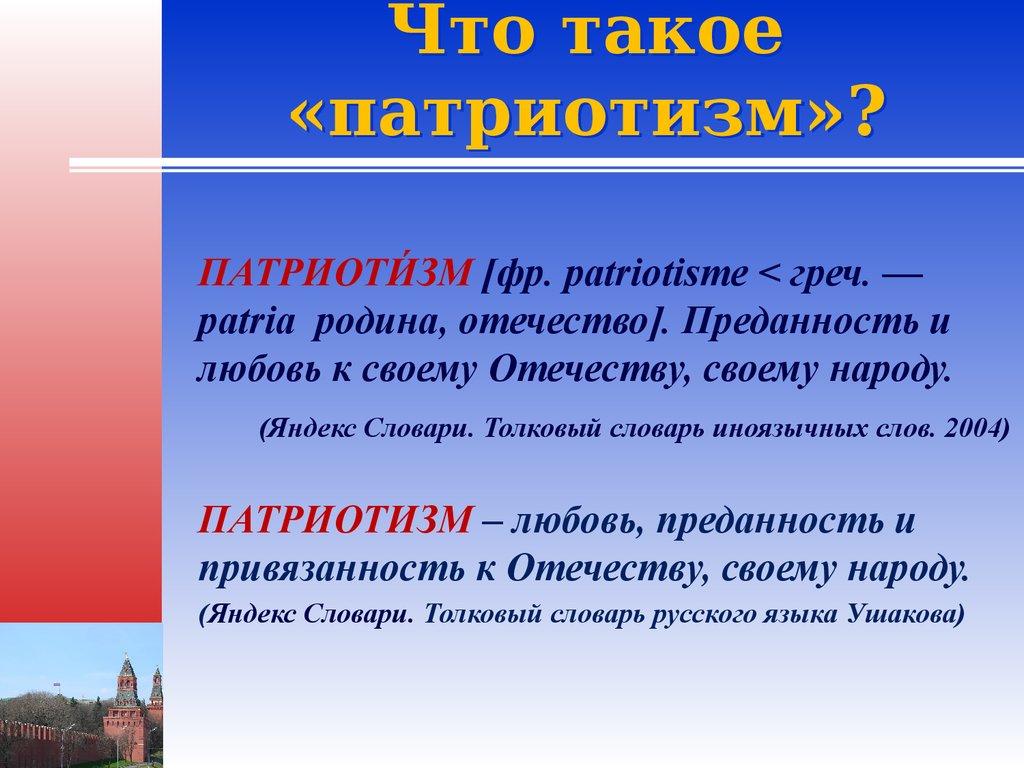 Патриотизм в xxi веке: примеры проявления