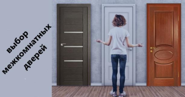 Межкомнатные двери в интерьере — 50 фото, виды, идеи.