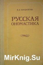 Что такое ономастика: определение :: syl.ru