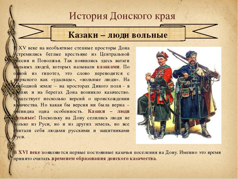 Кто такие казаки?