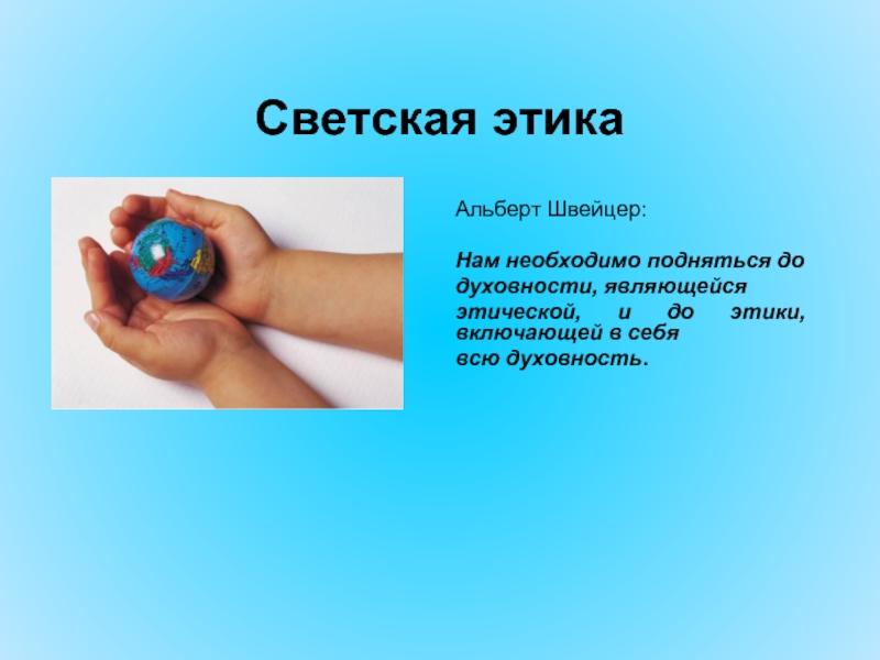 Глоссарий к модулю «основы светской этики» комплексного учебного курса «основы религиозных культур и светской этики» | контент-платформа pandia.ru