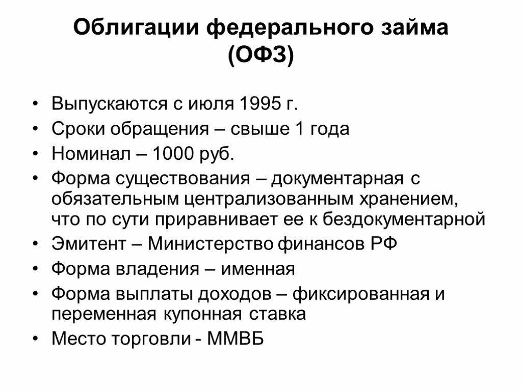 Инвестиционные облигации сбербанка: отзыв и разбор от эксперта банки.ру | банки.ру