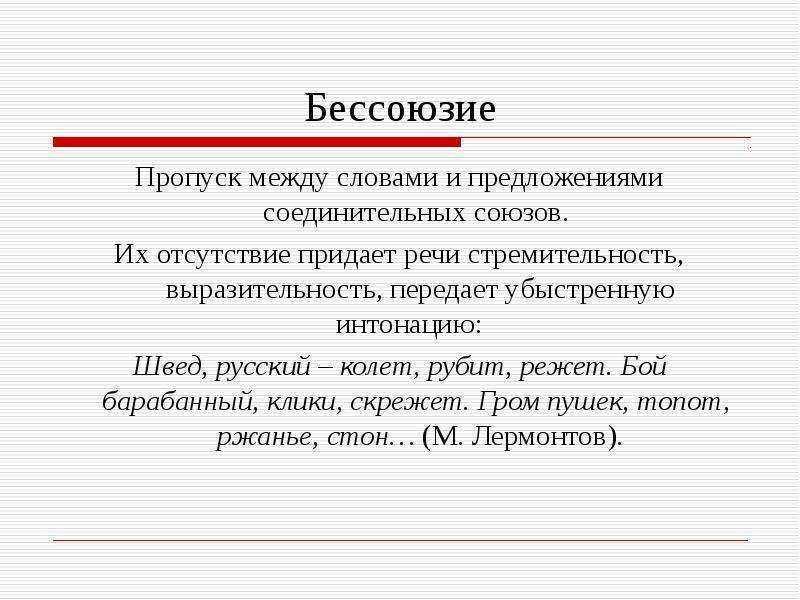 Парцелляция – что это такое: ее примеры в литературе и русском языке и для чего она нужна | tvercult.ru