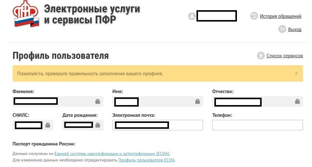 Вход в личный кабинет пфр на pfrf.ru