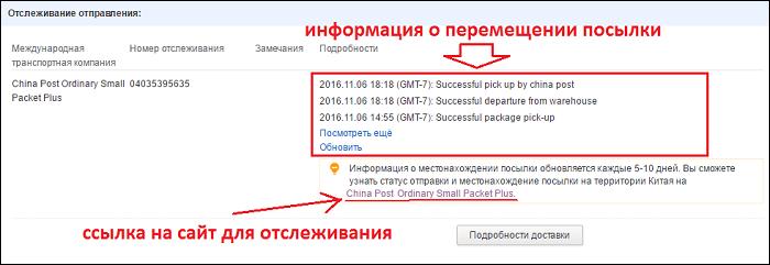 Отслеживание почтовых отправлений по номеру почтового идентификатора - проверить или узнать где посылка с сервисом trackbot