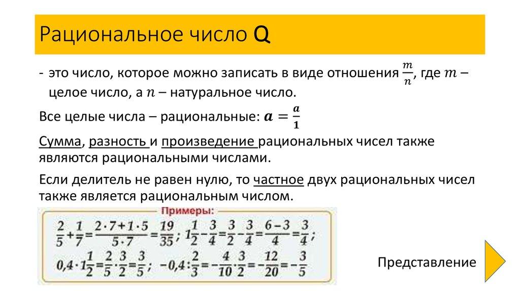 Что такое рациональные числа? какие бывают еще?