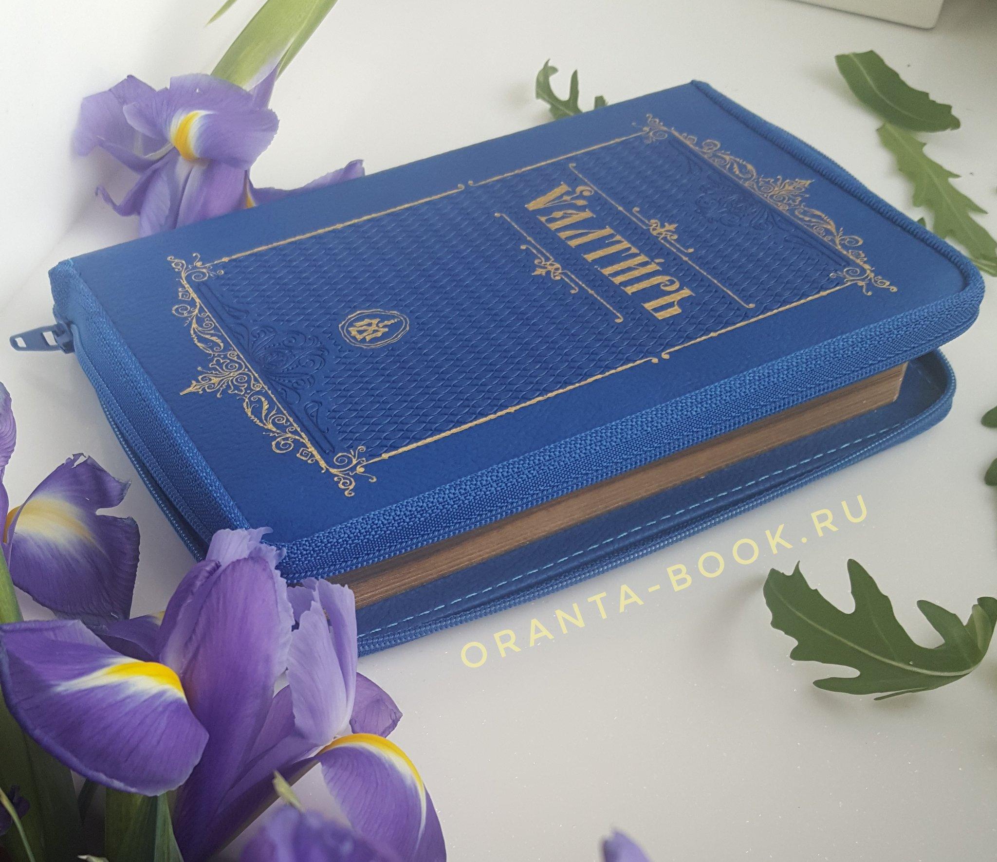 Псалмы на разные случаи жизни