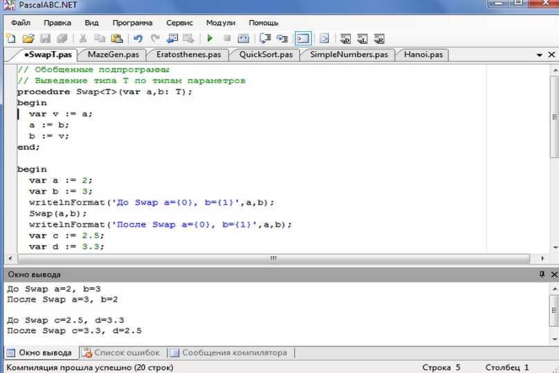 Математические операции в паскале – pascal математические функции для работы с числами - язык паскаль онлайн