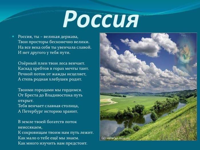 Стихи о россии короткие, красивые, трогательные до слёз, патриотические