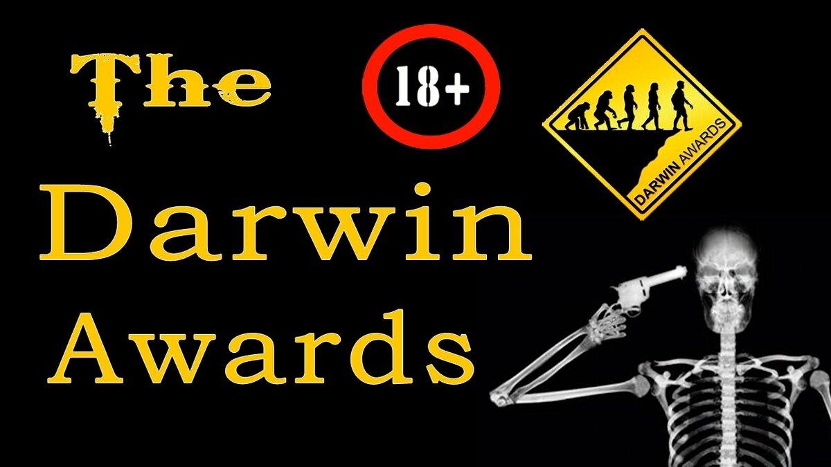«дарвиновская премия»: самые нелепые смерти
