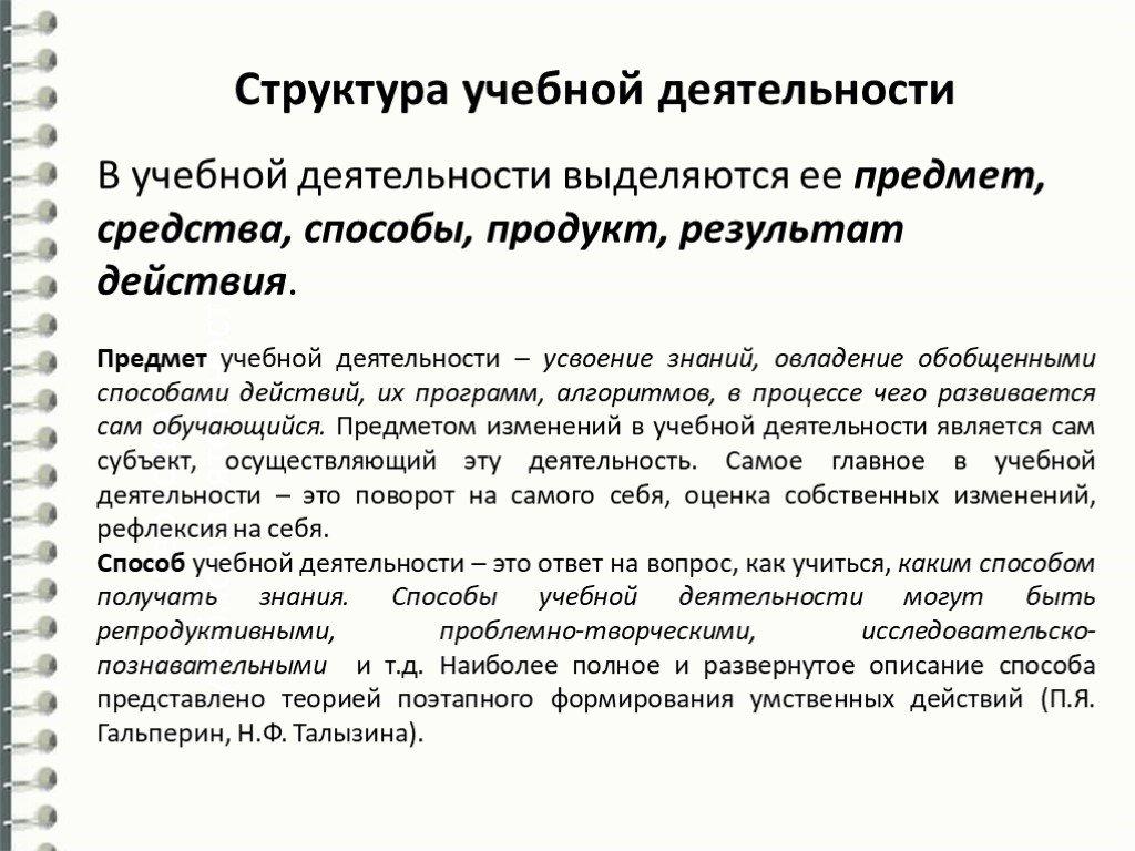 8.психологическое содержание учебной деятельности (понятие, объект, предмет и т.д.).