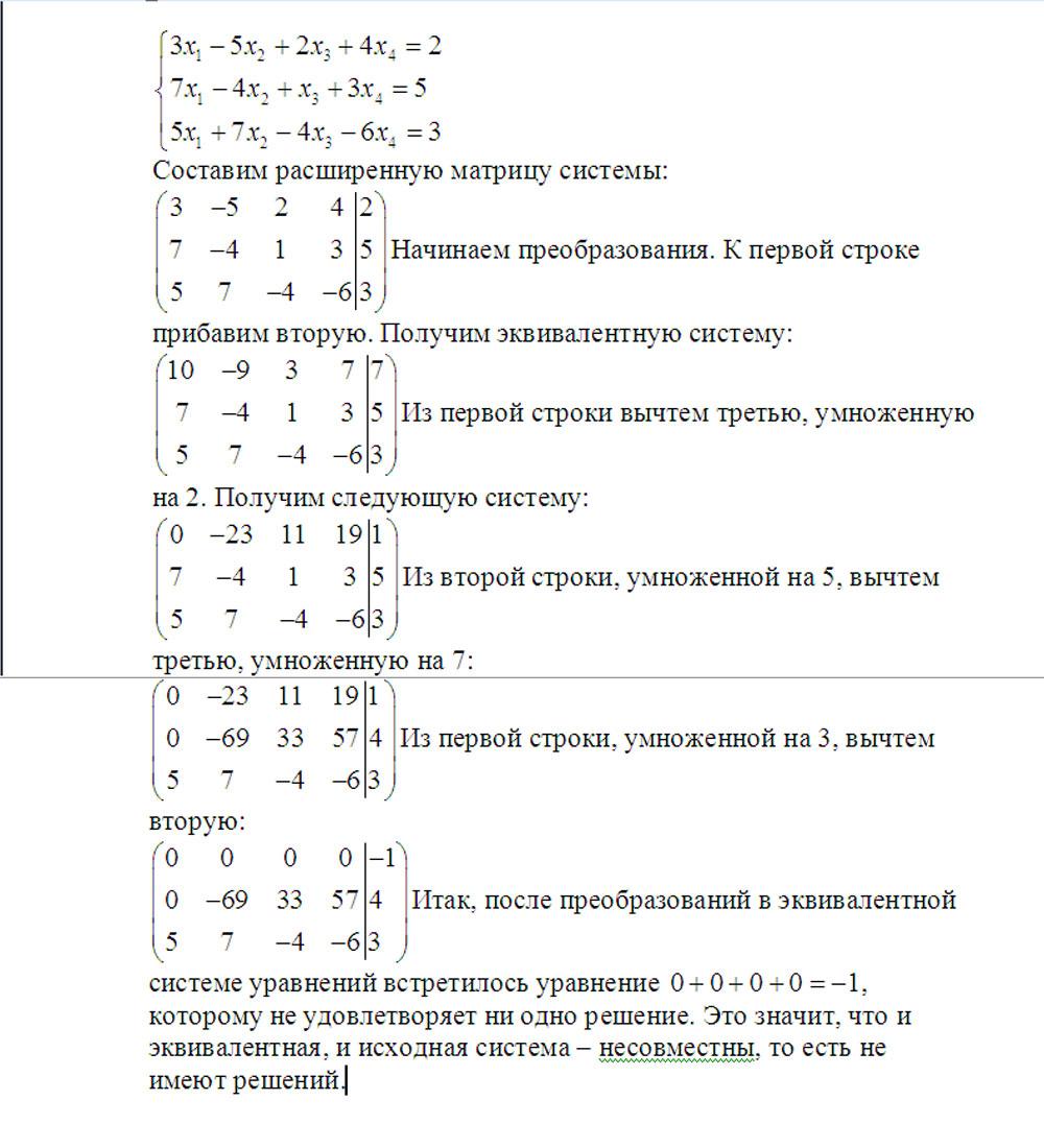 Решение линейных уравнений с одной переменной.