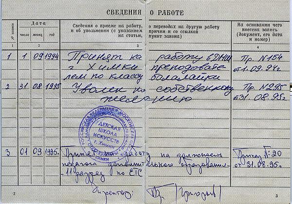 Правила заполнения дубликата трудовой книжки при утере или порче старого документа сотрудника
