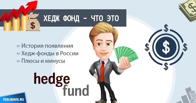 Хедж фонды: как они работают?