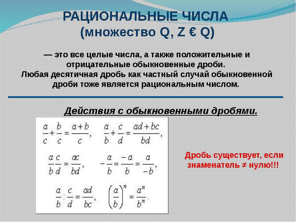 Подготовка школьников к егэ и огэ  (справочник по математике - арифметика - вещественные числа, рациональные и иррациональные числа)