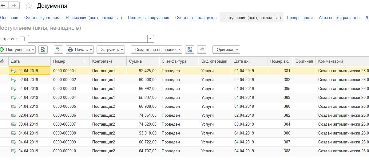 Создание журналов регистрации документов