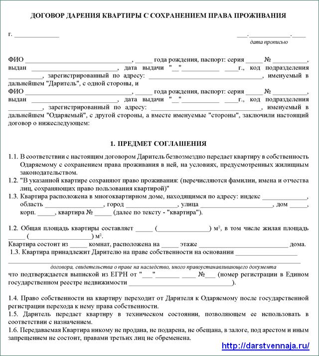 Чем отличается дарственная от договора дарения? регистрация договора дарения. оформление дарственной :: businessman.ru