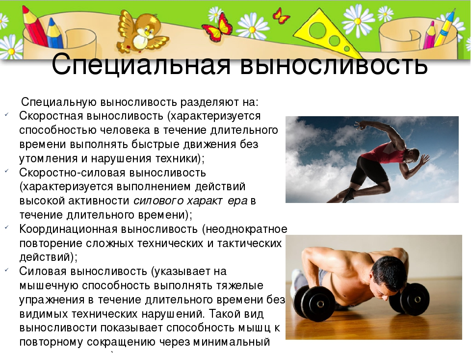 Выносливость (физическое качество), методы развития