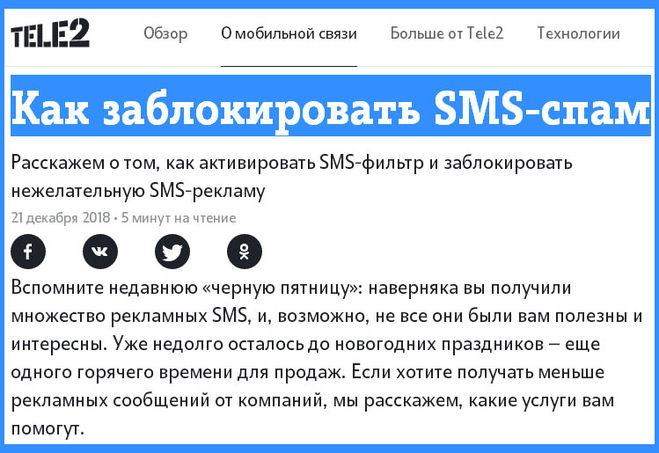 Как бороться со спамом по телефону: советы и профилактика