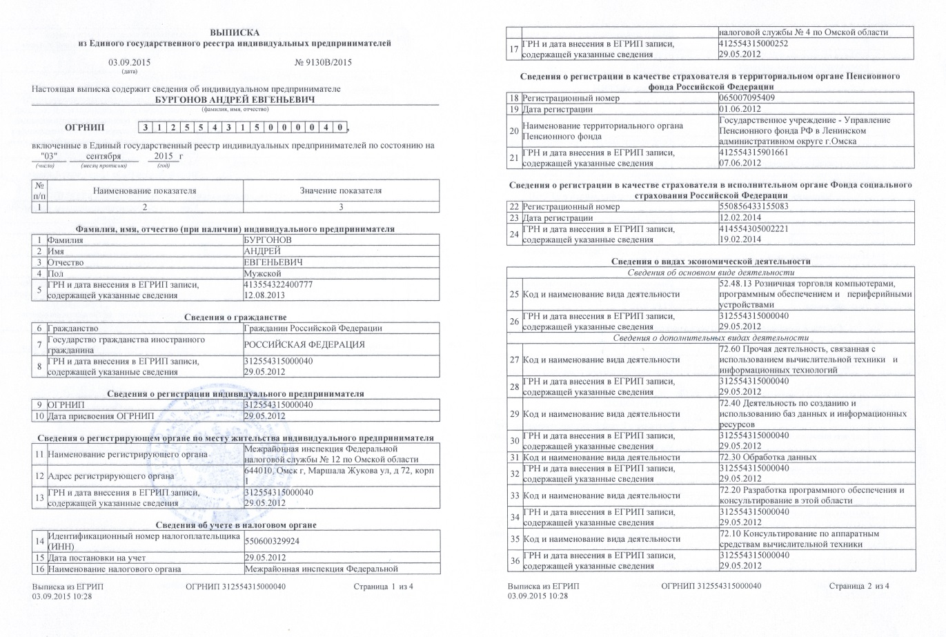 Выписка егрюл онлайн выписка из егрюл и оргн в налоговой онлайн: как заказать и получить, сведения