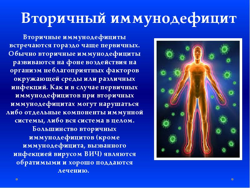 Вторичный иммунодефицит – причины и лечение опасного состояния
