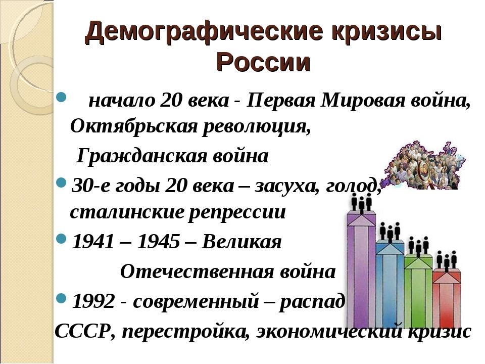 Демографический кризис википедия