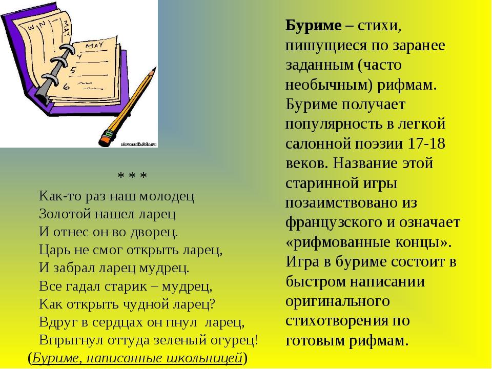 Что такое буриме и чем полезна забавная игра? :: syl.ru