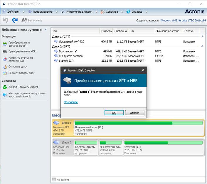 Установка windows на данный диск невозможна – стиль разделов gpt
