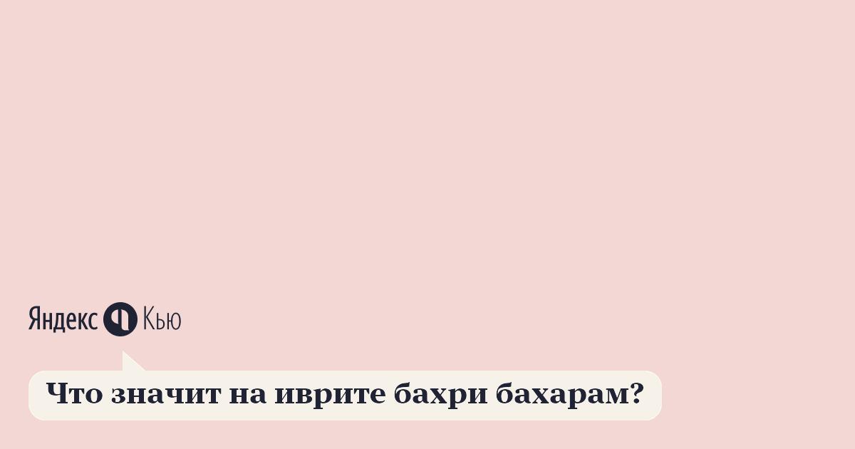 Шалом (театр) — википедия. что такое шалом (театр)