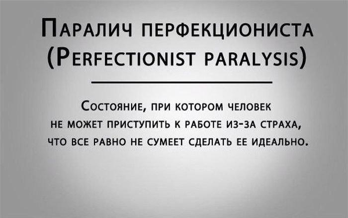 Почему быть перфекционистом непродуктивно и как избавиться от этого явления - smarttalks