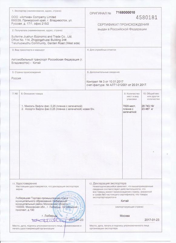 Сертификат происхождения товара ст-1 для госзакупок   zakupkihelp.ru