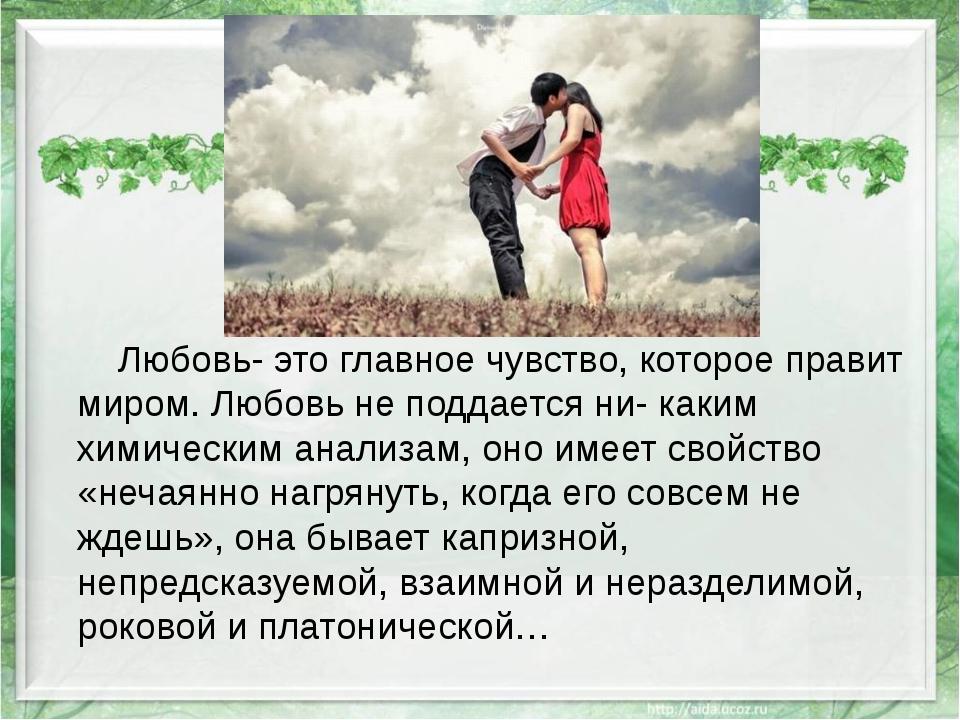 Что такое любовь? любовь это чувство или...